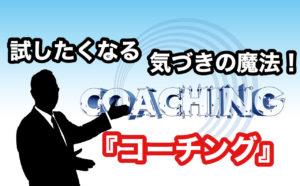 【ビジネススキル】目標達成に導く魔法の技!試したくなるコーチング!【初級編】