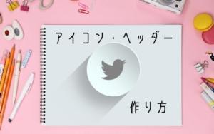 【SNS】アプリでかんたん作成!ツイッターのアイコン・ヘッダーの作り方