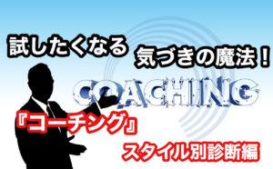 【ビジネススキル】目標達成に導く魔法の技!試したくなるコーチング!【中級編】