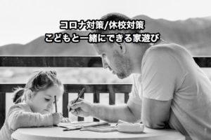 【子育て】休校対策/コロナ対策 大人も一緒にできる家遊び5選