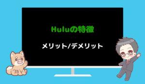 【VOD】huluが選ばれ続ける理由|特徴とメリットデメリット【無料視聴有】