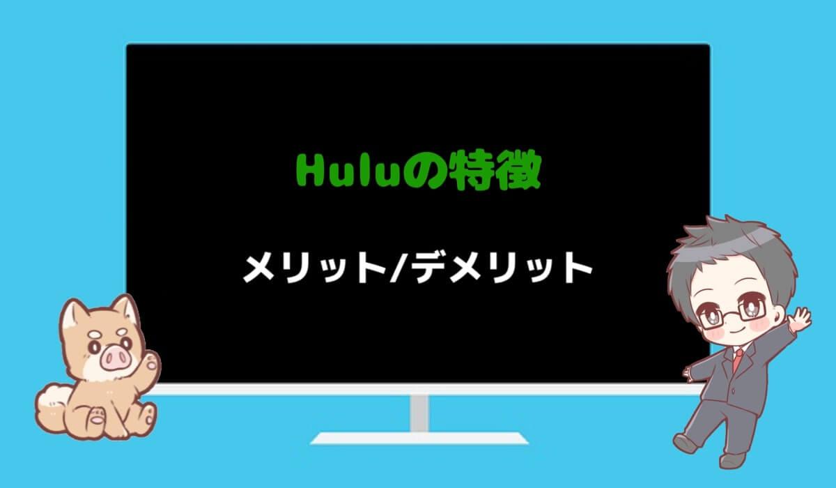 huluが選ばれ続ける理由|特徴とメリットデメリット【無料視聴有】