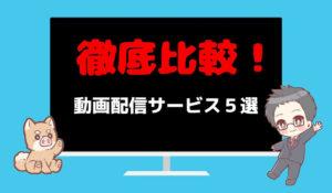 【VOD】動画配信サービス5選!特徴とおすすめポイント