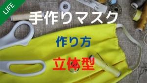【コロナ対策】ガーゼで簡単!子供もできる手作りマスクの作り方