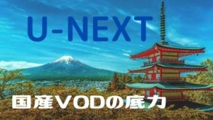 【VOD】U-NEXTが選ばれる理由|特徴とメリットデメリット【無料視聴あり】