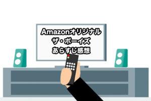 【エンタメ】Amazon「ザ・ボーイズ」が面白い理由|あらすじ感想【ネタバレ】