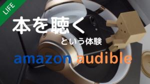 【Amazon audible】アマゾンオーディブルの使い方【無料体験あり】