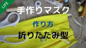 【コロナ対策】ガーゼで簡単!小学生もできる!手作りマスクの作り方【折りたたみ型】