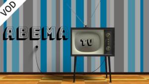 【VOD】ABEMAが選ばれる理由|特徴とメリットデメリット【無料視聴方法】