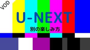 【VOD】東証一部上場の安心感!U-NEXTアダルトの見方【無料視聴あり】
